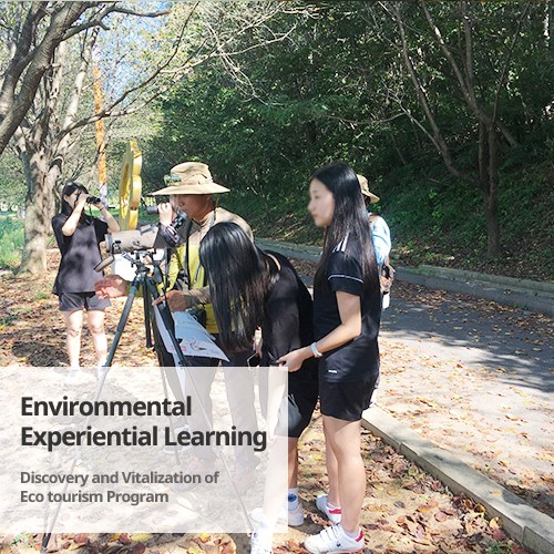 Environmental Experiential Learning